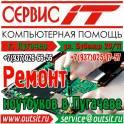Ремонт ноутбуков в Пугачеве