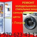 ремонт холодильников и стиральных машин у вас дома !