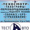 Компания Тест-Авто