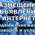 Продвижение Ваших товаров и услуг в Интернете