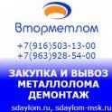 Скупка металлолома в Луховицах. Вывоз лома и демонтаж металлоконструкций