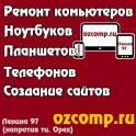 Оzcomp. Ремонт компьютеров и ноутбуков.