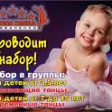 «Школа танца Коваленко» в  городе Ростов-на-Дону проводит набор детей и взрослых в группы: