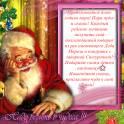 Поющие Дед Мороз и Снегурочка