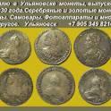 .Покупка монет царской России.Серебряных и золотых монет.