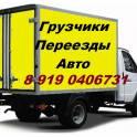 Домашний переезд 8 951 6948633 в Смоленске