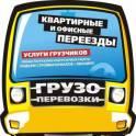 Транспортные услуги по РФ. Разнорабочие