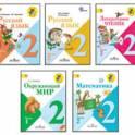 учебники 2 класс, бу и новые