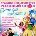 Аниматоры на выпускной в Солнечногорске