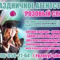 Проведение выпускных в 4 классах в Солнечногорске. Аниматоры Солнечногорск., фотография 1