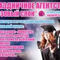 Проведение выпускных в 4 классах в Солнечногорске. Аниматоры Солнечногорск., фотография 2