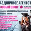 Проведение выпускных в 4 классах в Солнечногорске. Аниматоры Солнечногорск., фотография 3