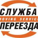 Служба грузоперевозок