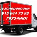Автоперевозки услуги грузчиков. в Смоленске
