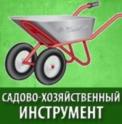 Садово-хозяйственный инструмент