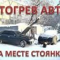 Отогрев и запуск авто. 1000 рублей