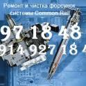 Ремонт и чистка форсунок системы Common Rail
