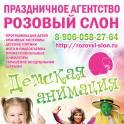 Аниматоры на детский праздник в Солнечногорске и Зеленограде.