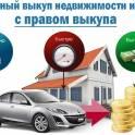 Срочный выкуп авто и недвижимости с правом обратного выкупа.