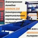 Электронная линейка микрон 5M для ленточных и круглопильных пилорам