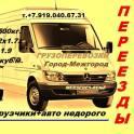 Доставка груза по городу – межгород. в Смоленске