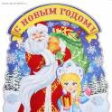 Сказка в Ваш дом Дед Мороз и Снегурочка