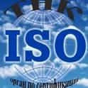 Бизнес по франшизе от компании ТНК – качественные услуги по сертификации, фотография 2