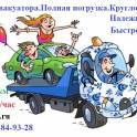 Эвакуатор Барабинск