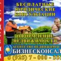 Агентство недвижимости «БизнесКонсалт»