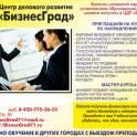 Курсы в ЦДР БизнесГрад