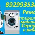 г.Серпухов ремонт стиральных машин на дому