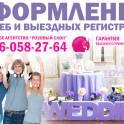Оформление свадьбы в Солнечногорске Зеленограде Клину