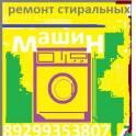 Ремонт стиральных и посудомоечных машин в г.Серпухов