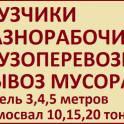 Грузоперевозки по Челябинску и России. Грузчики