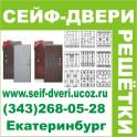 Железная дверь с установкой за 3 дня в Екатеринбурге