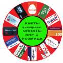 Продаем: КАРТЫ Экспресс ОПЛАТЫ опт и розница !