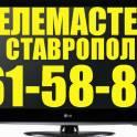 Ремонт телевизоров на дому в Ставрополе