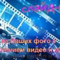 Создание фотоклипов (слайд-шоу)