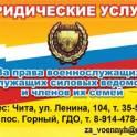 За права военнослужащих, служащих силовых ведомств и членов их семей в Забайкалье
