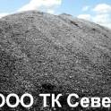 Продам уголь. Уголь марки Д, 2Б, 3Б Дешево.