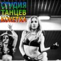 GO-GO DANCE в Новороссийске (открыт набор в новые группы)