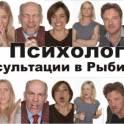 Психолог - психотерапевт в Рыбинске, консультации