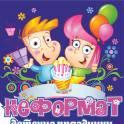 Детские праздники -НЕФОРМАТ