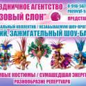 Танцевальный коллектив на свадьбу юбилей в Солнечногорске.