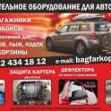 Продажа Автобагажников, Боксов, Фаркопов