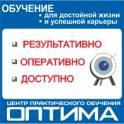 Курс оператор ПК со знанием 1С - Управление торговлей