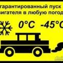 отогрев авто в Ачинске