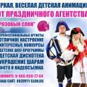 Аниматоры на выпускной в детский сад в Солнечногорске