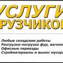 Профессиональные русские грузчики. Переезды и перевозки
