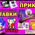 Dendy Денди Sega Сега PSP XBox 360 Gameboy приколы
